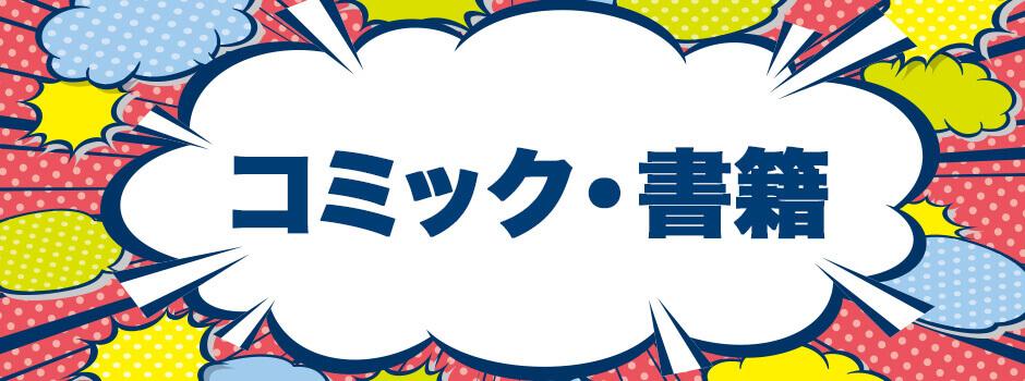 コミック 書籍 小説 自作 マガジンペーパー コミック用紙