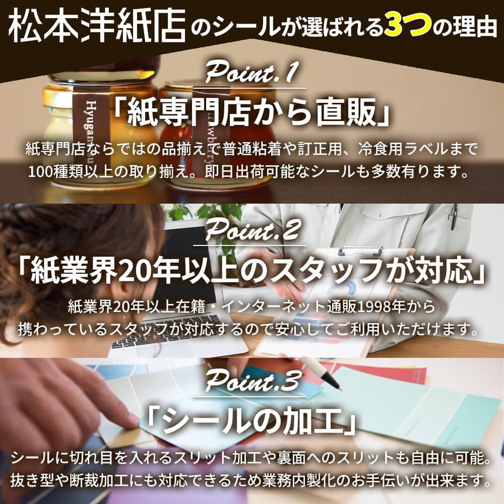 松本洋紙店が選ばれる3つの理由