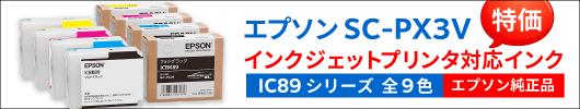 インクジェットプリンタ対応インク