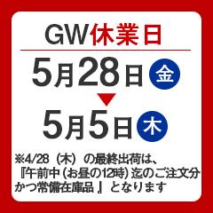 GW休業日バナー