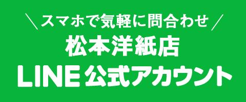 松本洋紙店LINE公式アカウント