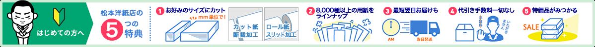 プリンター用紙販売 - 松本洋紙店の5つの特典