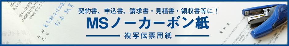 レーザープリンター用MSノーカーボン紙(複写伝票用紙)