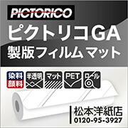 ピクトリコプローフ厚手上質紙 食品 化粧品 サンプルパッケージ