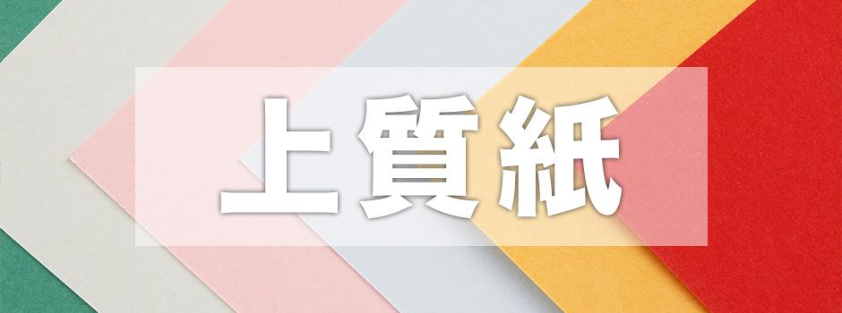 上質紙 申込用紙 ポストカード ハガキ