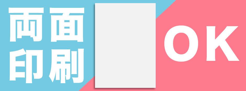 両面印刷OK 写真集 商品カタログ パンフレット メニュー カード POP カレンダー
