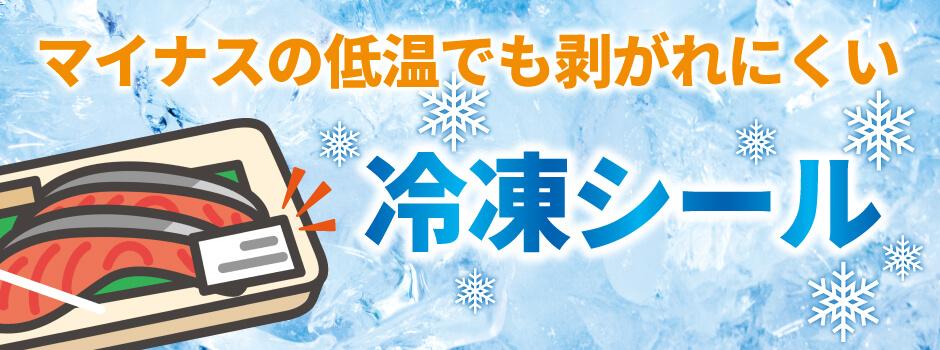 冷凍食品専用ラベルシール、マイナスの低温でも剥がれにくい