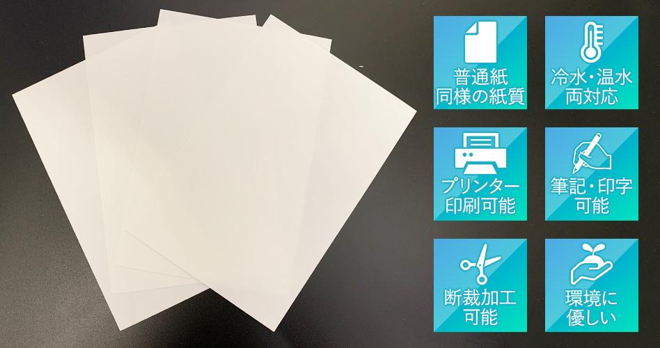 水に溶ける紙の特徴