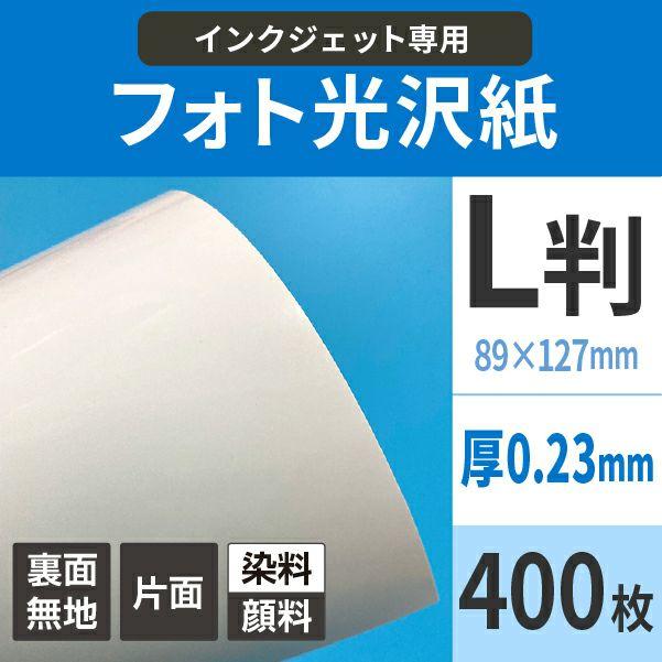 フォト光沢紙 0.23mm L判:400枚