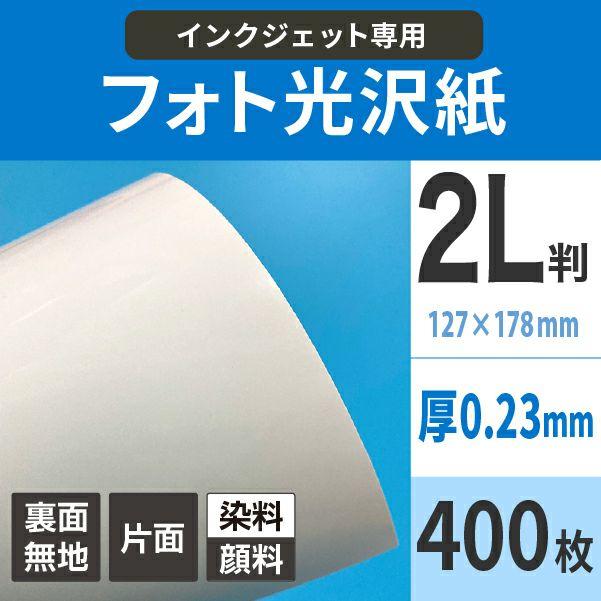 フォト光沢紙 0.23mm 2L判:400枚