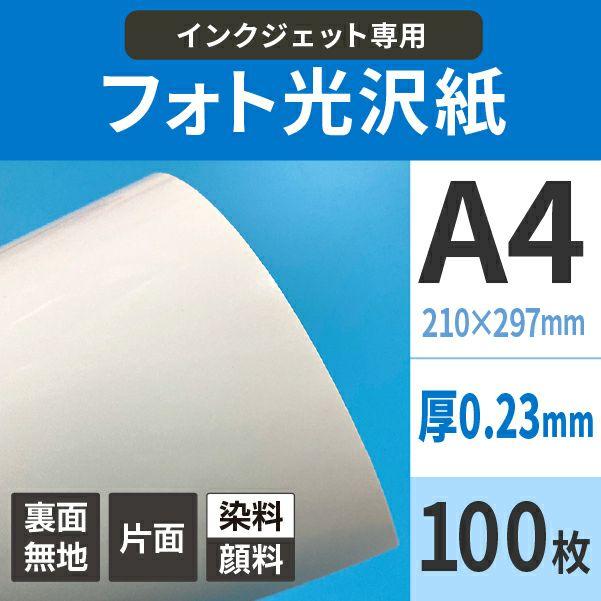フォト光沢紙 0.23mm A4サイズ:100枚
