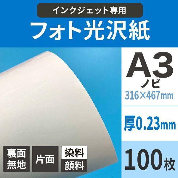 フォト光沢紙 0.23mm A3ノビ(316×467):100枚