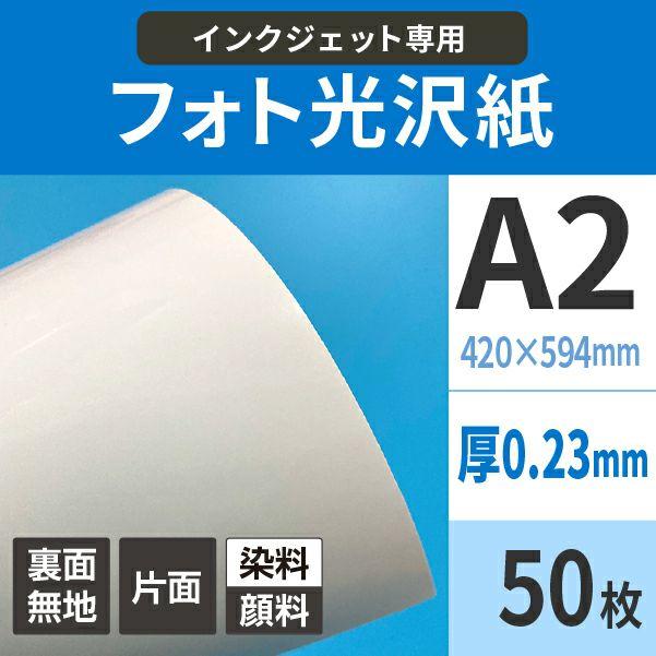 フォト光沢紙 0.23mm A2サイズ:50枚
