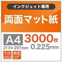 両面マット紙 0.225mm A4サイズ:3000枚 (クラフト簡易梱包)
