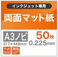 両面マット紙 0.225mm A3ノビ(317×448):50枚