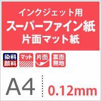 スーパーファイン紙 0.12mm A4サイズ:500枚