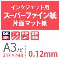 スーパーファイン紙 0.12mm A3ノビ(317×448):400枚
