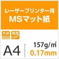 MSマット紙 157.0g/平米 A4サイズ:1000枚
