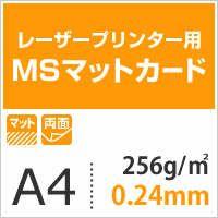 MSマットカード 256g/平米 A4サイズ:500枚