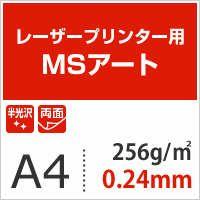 MSアート 256g/平米 A4サイズ:800枚