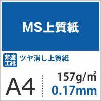 MS上質紙 157g/平米 A4サイズ:2000枚