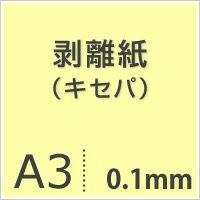 剥離紙 (キセパ) 0.1mm A3サイズ:550枚