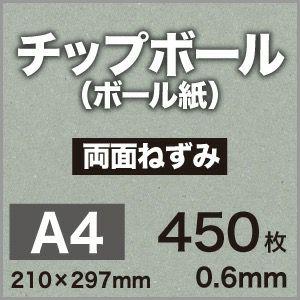 チップボール<ボール紙> 両面ねずみ 0.6mm A4サイズ:450枚