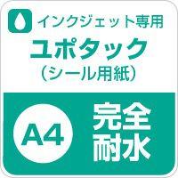 インクジェット用 ユポタック A4サイズ:5枚