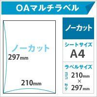 OAマルチラベル (ノーカット) A4サイズ:500枚