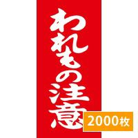 荷札ラベル 「われもの注意」 2000枚 (送料無料)