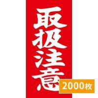 荷札ラベル 「取扱注意」 2000枚 (送料無料)