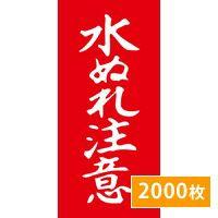 荷札ラベル 「水ぬれ注意」 2000枚 (送料無料)
