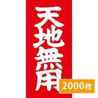 荷札ラベル 「天地無用」 2000枚 (送料無料)