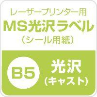 MS光沢ラベル
