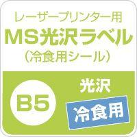 MS光沢ラベル 冷食用シール