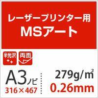 MSアート 279g/平米 A3ノビ(317×467mm):400枚