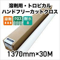 溶剤用・トロピカル ハンドフリーカットクロス 1370mm×30M 3インチ紙管 屋内外用
