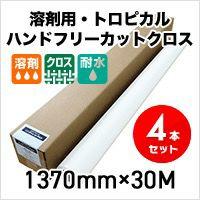 溶剤用・トロピカル ハンドフリーカットクロス 1370mm×30M 3インチ紙管 屋内外用(4本セット)