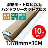 溶剤用・トロピカル ハンドフリーカットクロス 1370mm×30M 3インチ紙管 屋内外用(10本セット)