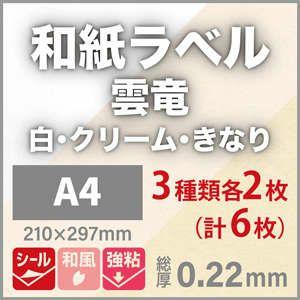 和紙ラベル「雲竜」 「白・クリーム・きなり」 総厚:0.22mm A4サイズ:3種類各2枚(計6枚)