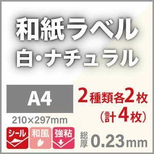 和紙ラベル 「白・ナチュラル」 総厚:0.23mm A4サイズ:2種類各2枚(計4枚)
