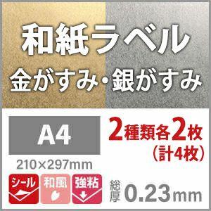 和紙ラベル「金がすみ・銀がすみ」 総厚:0.23mm A4サイズ:2種類各2枚(計4枚)
