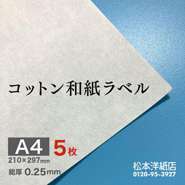 コットン和紙ラベル 総厚:0.25mm A4サイズ:5枚