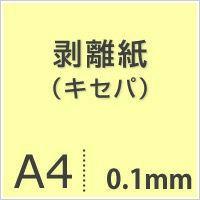 剥離紙 (キセパ) 0.1mm A4サイズ:100枚