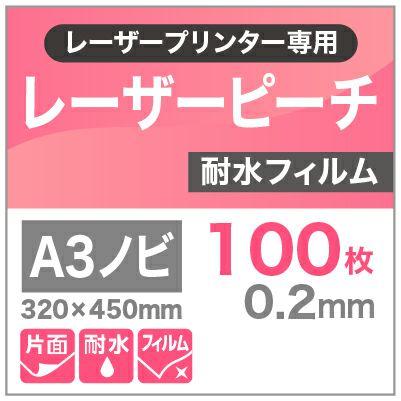 レーザーピーチ 0.2mm A3ノビ(320×450mm):100枚